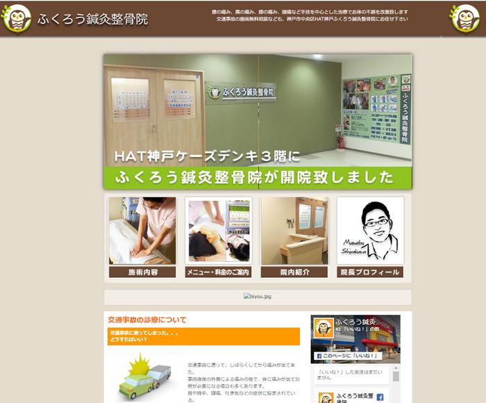 神戸市中央区の「ふくろう鍼灸整骨院」のホームページリニューアル前の画像その1