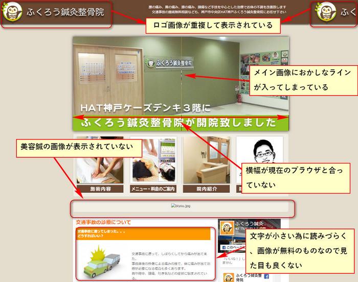 神戸市中央区の「ふくろう鍼灸整骨院」のホームページリニューアル前の画像その2