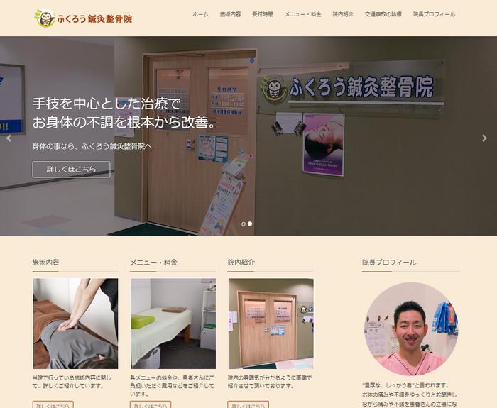 神戸市中央区の「ふくろう鍼灸整骨院」のホームページリニューアル後の画像その1