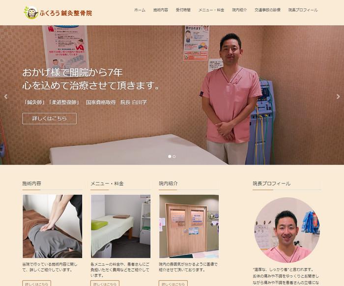 神戸市中央区の「ふくろう鍼灸整骨院」のホームページリニューアル後の画像その2