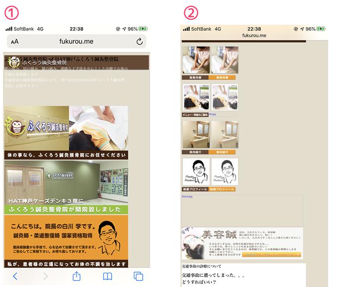 神戸市中央区「ふくろう鍼灸整骨院」のスマホ版ホームページリニューアル前の画像