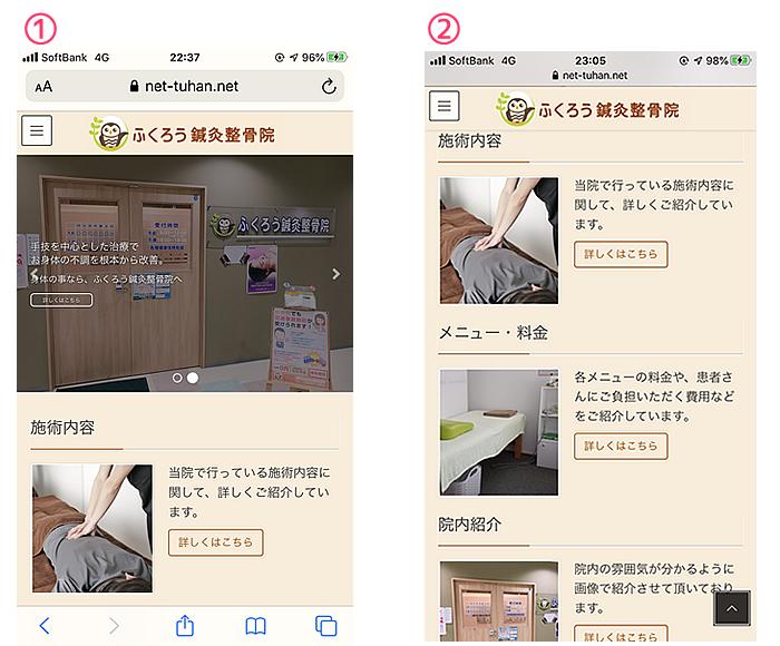 神戸市中央区「ふくろう鍼灸整骨院」のスマホ版ホームページリニューアル後の画像その1