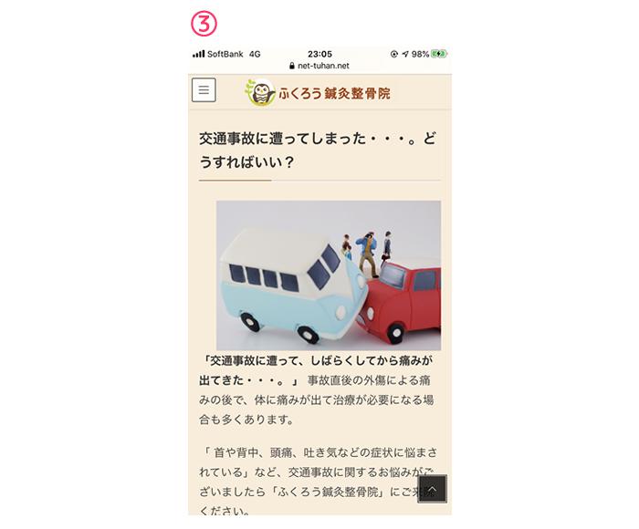 神戸市中央区「ふくろう鍼灸整骨院」のスマホ版ホームページリニューアル後の画像その2
