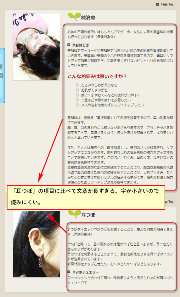 神戸市中央区の「ふくろう鍼灸整骨院」の施術メニューページを細かくカスタマイズした画像ビフォー