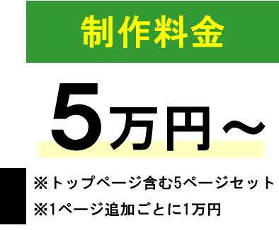 ホームページの制作料金が何と5ページセット5万円から!