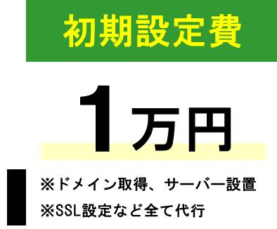 ホームページの初期設定費用が何と1万円!