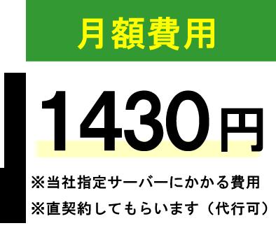 ホームページ運営にかかる月額費用はたった1430円!