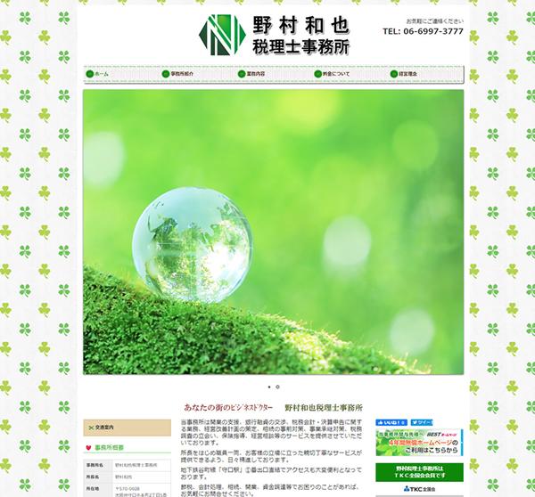 野村和也税理士事務所様のリニューアル前のホームページその1