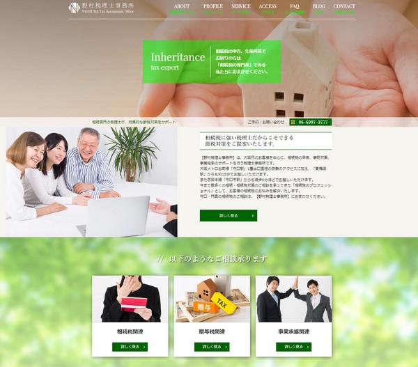 野村和也税理士事務所様のリニューアル前のホームページその2