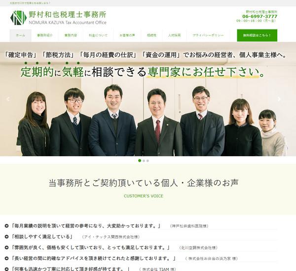野村和也税理士事務所様のホームページ、リニューアル後のトップページその1
