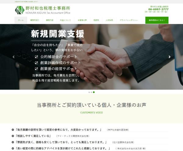 野村和也税理士事務所様のホームページ、リニューアル後のトップページ2枚目の画像