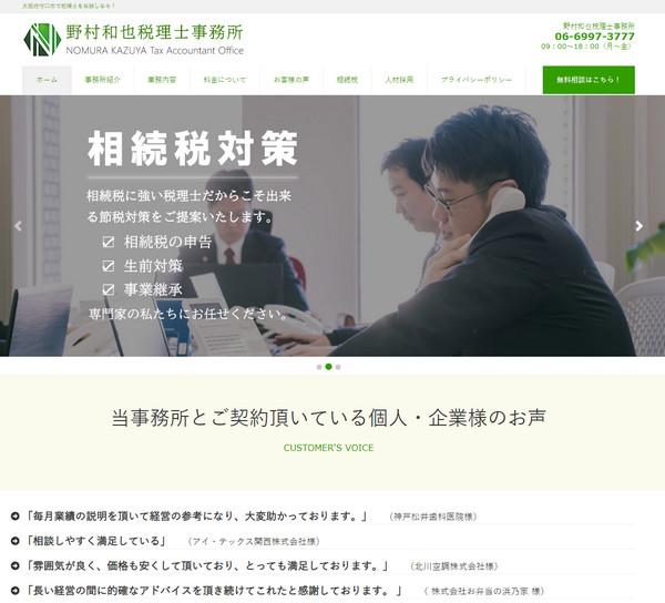 野村和也税理士事務所様のホームページ、リニューアル後のトップページ3枚目の画像