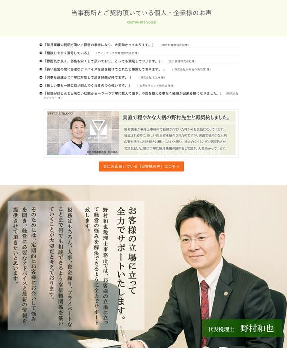 野村和也税理士事務所様のホームページ、リニューアル後のトップページ4枚目の画像
