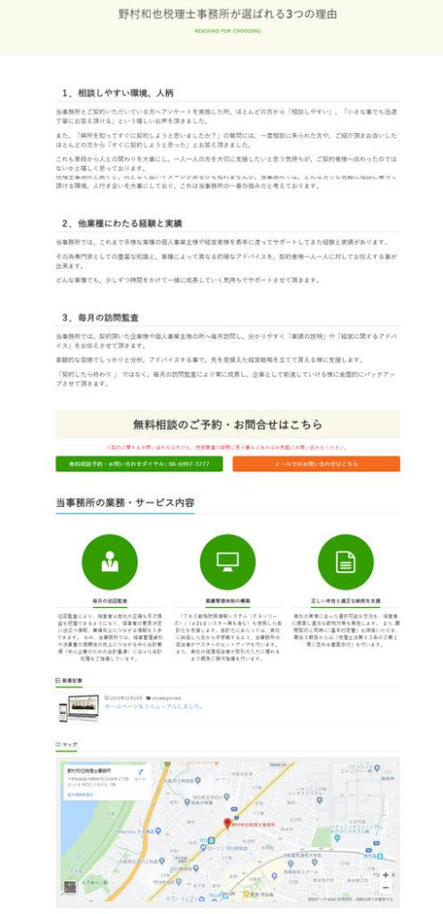 野村和也税理士事務所様のホームページ、リニューアル後のトップページ5枚目の画像