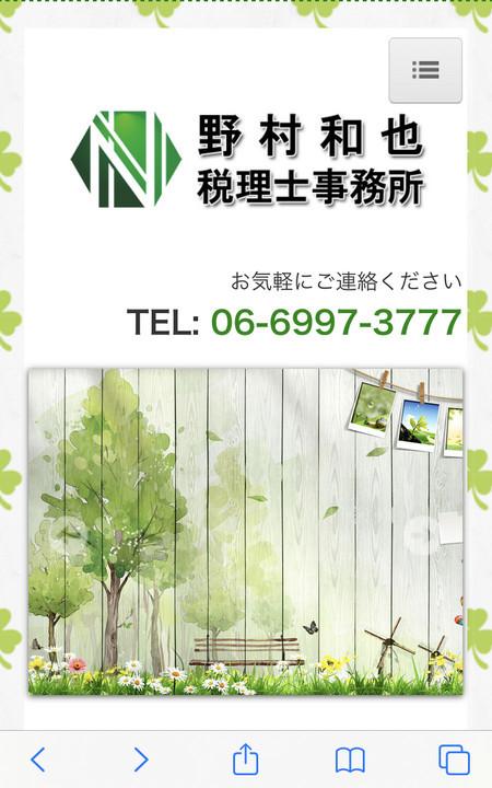 野村和也税理士事務所様のスマホサイトのトップページ、リニューアル前