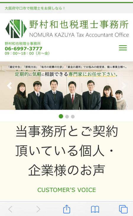 野村和也税理士事務所様のスマホサイトのトップページ、リニューアル後