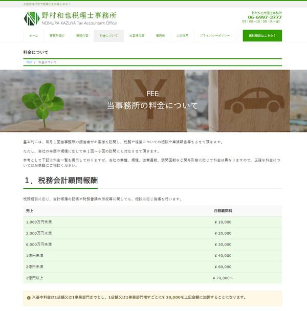 野村和也税理士事務所様のホームページ、リニューアル後の料金ページの画像