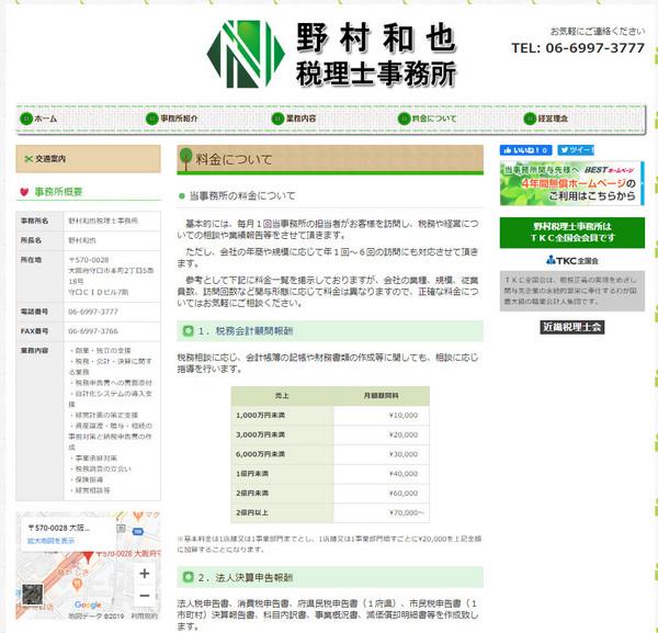 野村和也税理士事務所様のホームページ、リニューアル前の料金ページの画像